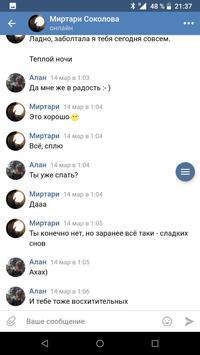 VPN Browser для ВКонтакте Lite скриншот 1