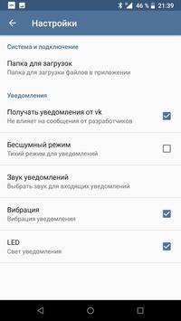 VPN Browser для ВКонтакте Lite скриншот 4