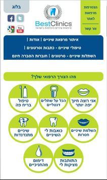 bestclinics -  מרפאות שיניים poster
