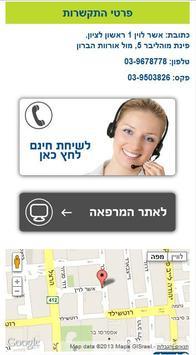 bestclinics -  מרפאות שיניים apk screenshot