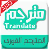 الترجمة الفورية - بدون أنترنت icon