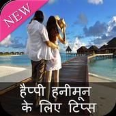 Happy Honeymoon ke Tips icon