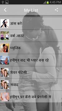 Happy Honeymoon ke Tips screenshot 1