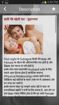 Suhagrat Kaise Manaye screenshot 1