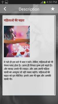 Suhagrat Kaise Manaye screenshot 3