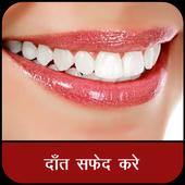 दांत सफेद केसे करे : Teeth Whitening Tips Hindi icon