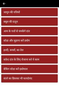दांत सफेद केसे करे : Teeth Whitening Tips Hindi poster