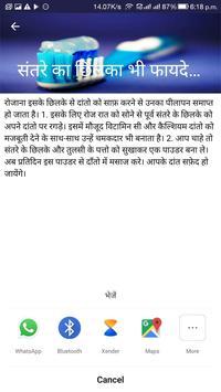 दांत सफेद केसे करे : Teeth Whitening Tips Hindi screenshot 1