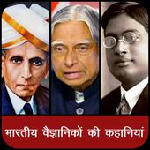 भारतीय वैज्ञानिको की कहानियां icon
