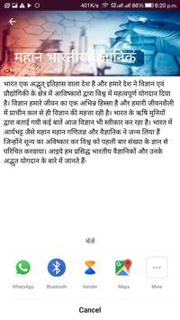 भारतीय वैज्ञानिको की कहानियां screenshot 1