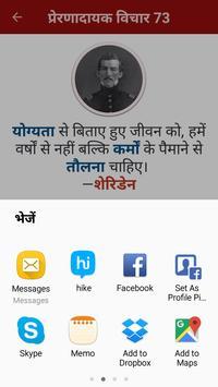 कर्म का ज्ञान : karm ka gyaan screenshot 2