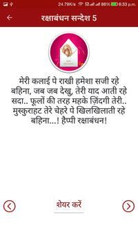 राखी के सन्देश हिंदी में : Raksha Bandhan Wishes poster