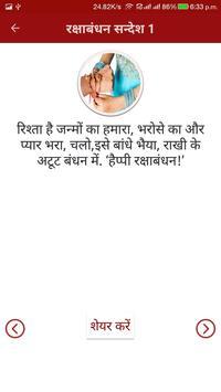 राखी के सन्देश हिंदी में : Raksha Bandhan Wishes apk screenshot