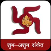 शुभ अशुभ संकेत : Shubh Ashubh Sanket icon