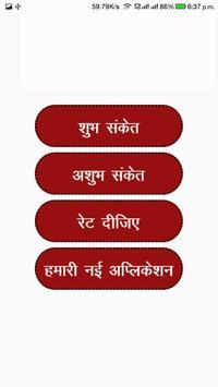 शुभ अशुभ संकेत : Shubh Ashubh Sanket poster