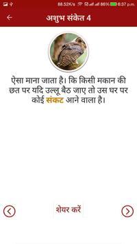 शुभ अशुभ संकेत : Shubh Ashubh Sanket apk screenshot