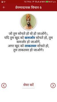 स्वामी विवेकानंद के अनमोल विचार : Quotes poster