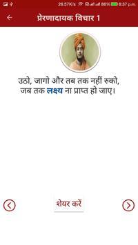 स्वामी विवेकानंद के अनमोल विचार : Quotes apk screenshot
