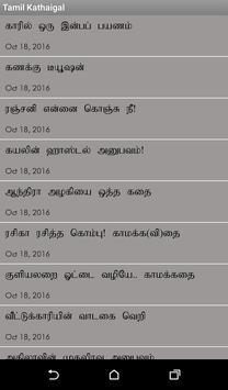 Tamil Kama Kathaigal apk screenshot