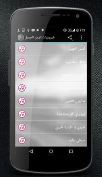 أجمل أغاني فيروز screenshot 2