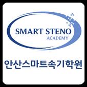 안산스마트속기학원 - 속기사, 속기공무원 양성 기관 icon
