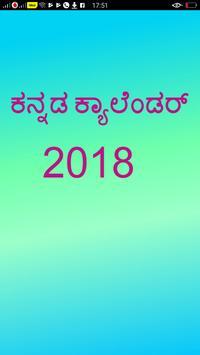 Kannada Calendar 2018 الملصق