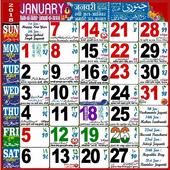Islamic(Urdu) Calendar 2018 icon