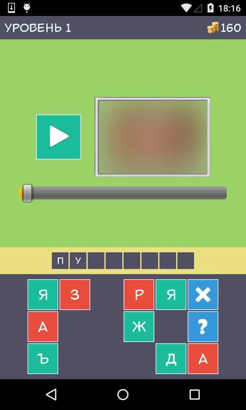игру угадай мелодию 2 старую версию весом 4 34 мб на андроид
