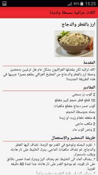 اكلات عراقية بسيطة ولذيذة screenshot 2