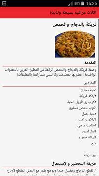 اكلات عراقية بسيطة ولذيذة screenshot 3