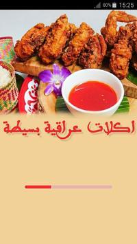 اكلات عراقية بسيطة ولذيذة plakat