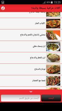 اكلات عراقية بسيطة ولذيذة screenshot 1