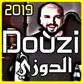 Aghani Douzi 2019 الدوزي icon