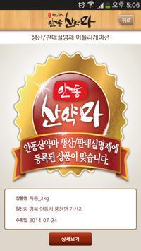 안동마 표준생산/판매실명제 apk screenshot