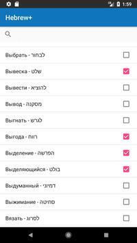 Hebrew+ screenshot 2