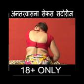 अन्तर्वासना हिंदी सेक्स स्टोरीज - Daily icon