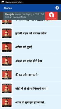 अन्तर्वासना हिंदी सेक्स स्टोरीज - Daily screenshot 1