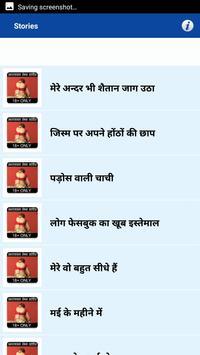 अन्तर्वासना हिंदी सेक्स स्टोरीज - Daily screenshot 2
