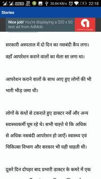 अन्तर्वासना हिंदी सेक्स स्टोरीज - Daily screenshot 3