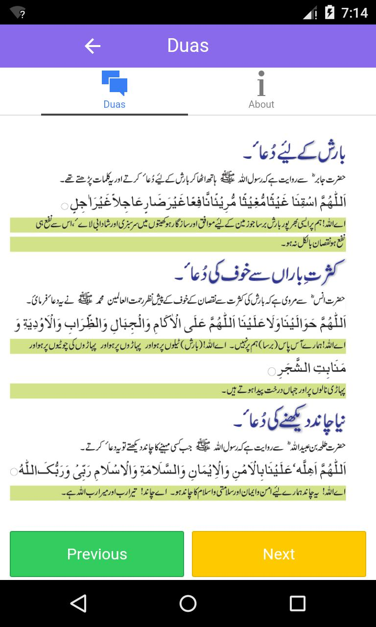 Urdu Dua Collection for Android - APK Download