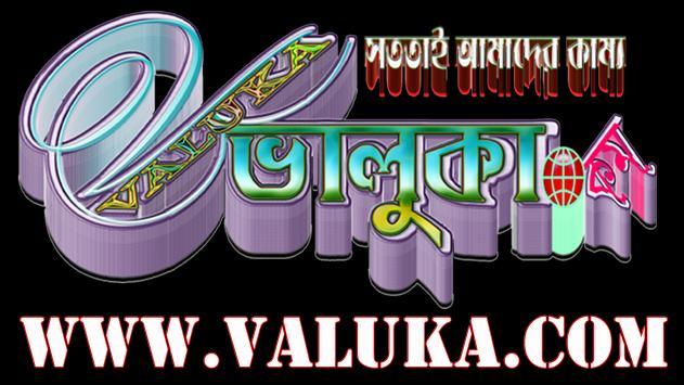 ভালুকা ডট কম - VALUKA.COM poster