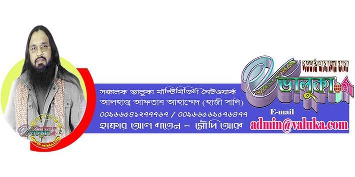 ভালুকা ডট কম - VALUKA.COM screenshot 2