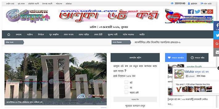 ভালুকা ডট কম - VALUKA.COM screenshot 3