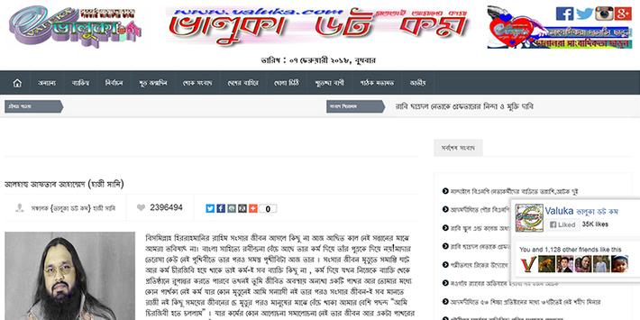 ভালুকা ডট কম - VALUKA.COM screenshot 4