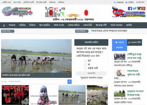 ভালুকা ডট কম - VALUKA.COM screenshot 5