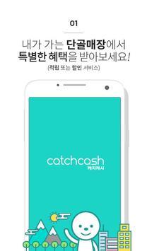인천패스! 지역복지 멤버쉽 서비스 - 캐치캐시 poster