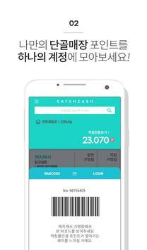인천패스! 지역복지 멤버쉽 서비스 - 캐치캐시 screenshot 1