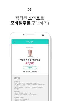 인천패스! 지역복지 멤버쉽 서비스 - 캐치캐시 screenshot 2