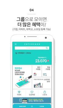 인천패스! 지역복지 멤버쉽 서비스 - 캐치캐시 screenshot 3