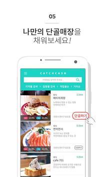 인천패스! 지역복지 멤버쉽 서비스 - 캐치캐시 screenshot 4